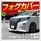 Share Style 30系 アルファード フォグランプメッキカバー(エアログレード車)
