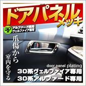Share Style 30系アルファード ドアパネルメッキモール