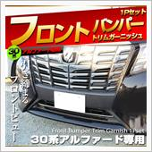 Share Style 30系アルファード フロントトリムメッキ2