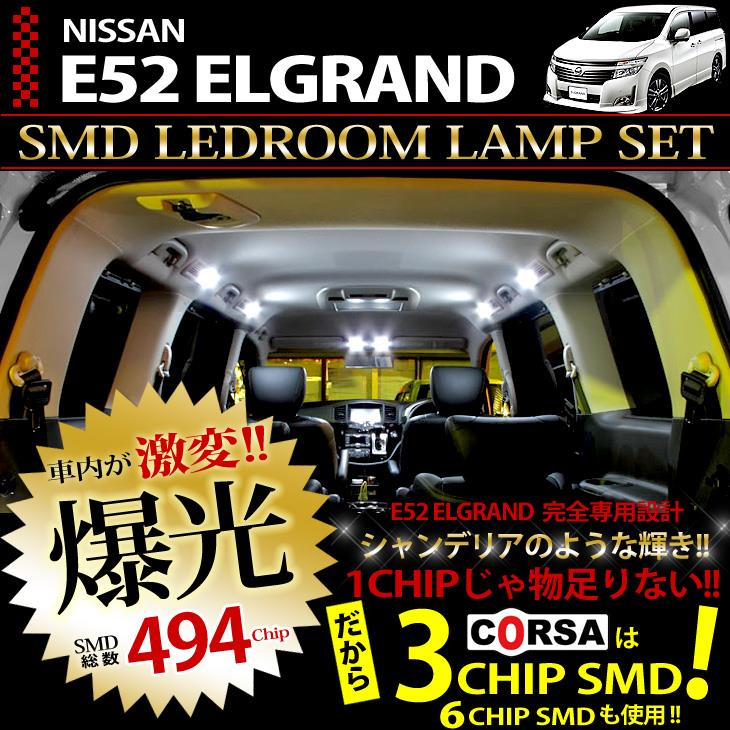CORSA 日産 E52 エルグランド LED SMD ルームランプセット
