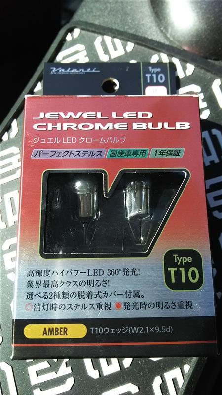 Valenti JEWEL LED CHROME BULB T10 アンバー (LC02-T10-AM)