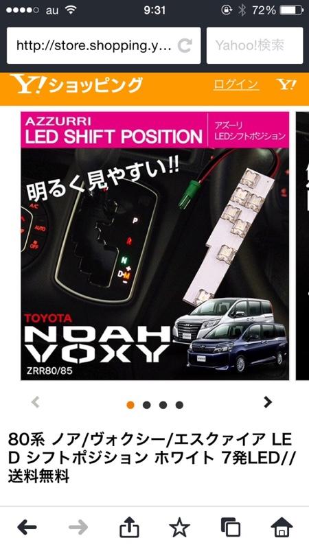 不明 80系、LEDシフトポジション