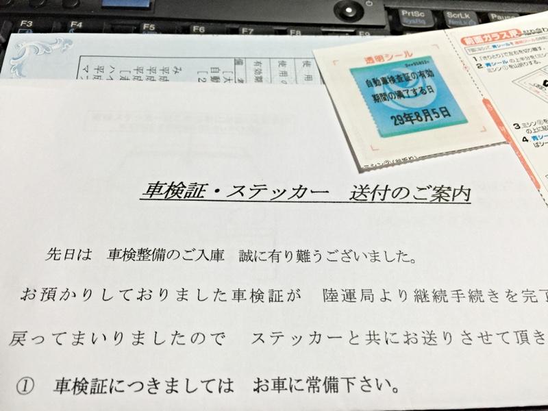大阪運輸支局 自動車検査証