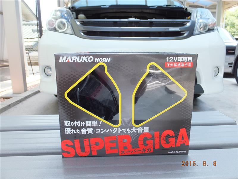 MARUKO HORN / 丸子警報器 SUPER GIGA / BGD-2