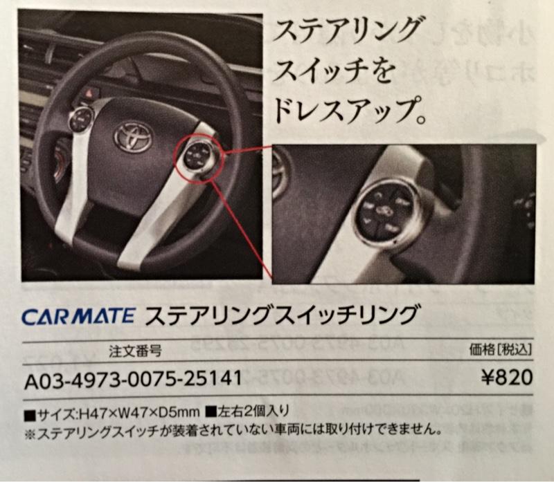 CAR MATE / カーメイト ステアリングスイッチ用リング プリウス アクア用 / NZ514