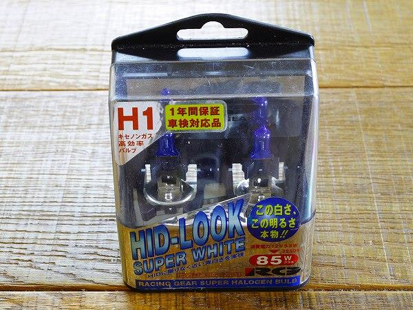 RACING GEAR Super Halogen Bulb 85Wクラス