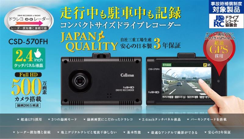 CELLSTAR CSD-570FH