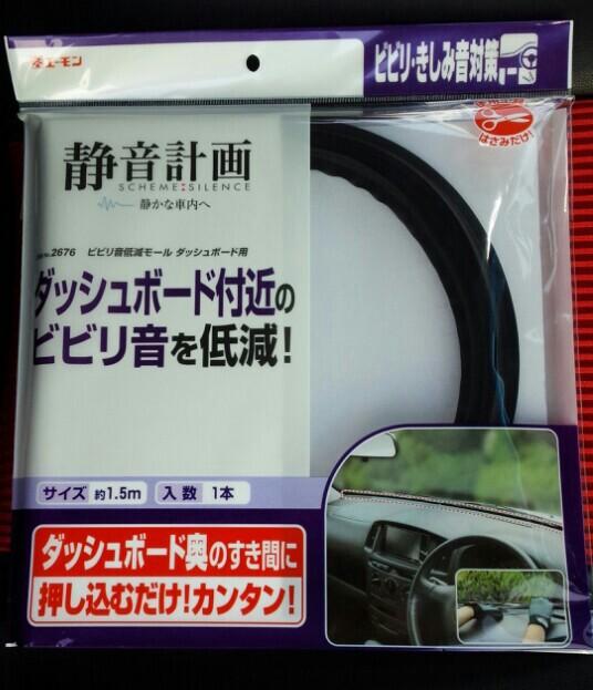 エーモン 静音計画 ビビリ音低減モール ダッシュボード用 / 2676
