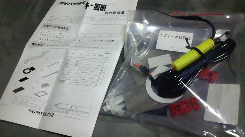 ダイハツ(純正) ミラ(L275)用キー照明