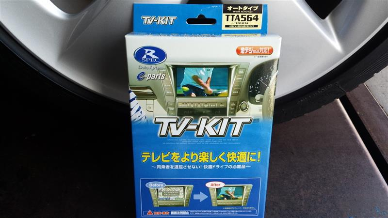Data System TV-KIT / TTA564