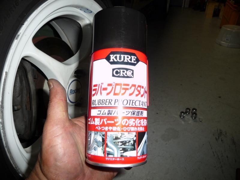 KURE / 呉工業 ラバープロテクタント