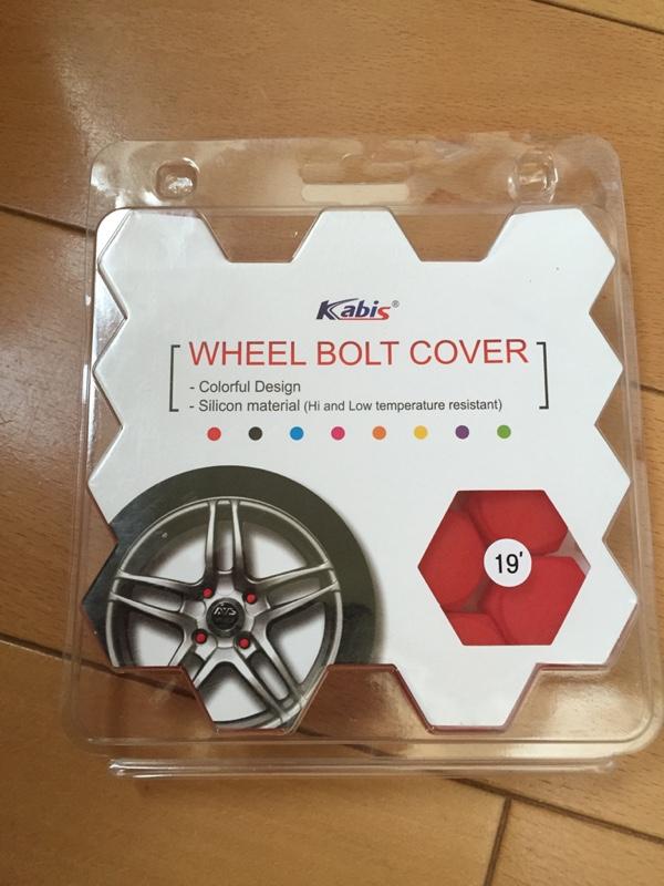kabis wheel bolt cover