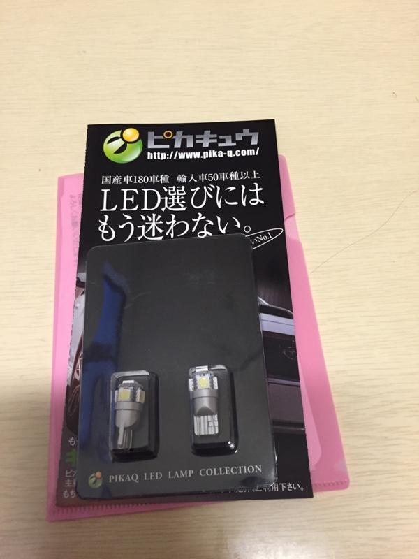 ピカキュウ ヴォクシー70系 ライセンスランプ対応LED T10