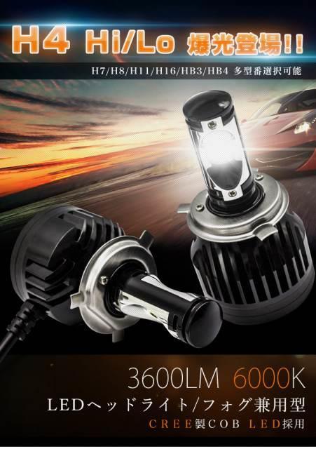 三金商事 LEDヘッドランプ/フォグランプ兼用
