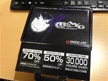 マグナ50RISE UP RAYD LED HEAD LIGHTの単体画像