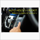 NOBLESSE AUTO HOLDハーネスKIT ガソリン/アイドリングストップ機能付車