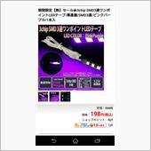 ピカキュウ 3chip SMD3連ワンポイントLEDテープ/黒基盤/SMD3連/ピンクパープル/1本入