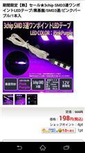 3chip SMD3連ワンポイントLEDテープ/黒基盤/SMD3連/LEDカラー:ピンクパープル