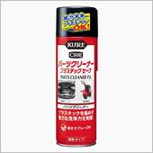 KURE / 呉工業 パーツクリーナー プラスチックセーフ