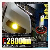 ピカキュウ オデッセイ アブソルート RC1/RC2対応 フォグランプ用LED H8 SCOPE EYE L2800 LEDフォグキット カラー:スカッシュイエロー3300K バルブ規格:H8(H8/H11/H1