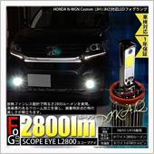 ピカキュウ SCOPE EYE L2800 LEDフォグキットカラー:プレミアムホワイト6700K・スカッシュイエロー3300K