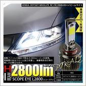 ピカキュウ オデッセイ アブソルート RC1/RC2対応 ハイビームライト用LED SCOPE EYE L2800 LEDハイビームキット カラー:プレミアムホワイト6700K バルブ規格:HB3
