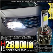 セレナピカキュウ セレナ 20S[NC26]2013/12~対応 ハイビームライト用LED SCOPE EYE L2800 LEDハイビームキット カラー:プレミアムホワイト6700K バルブ規格:HB3 の単体画像