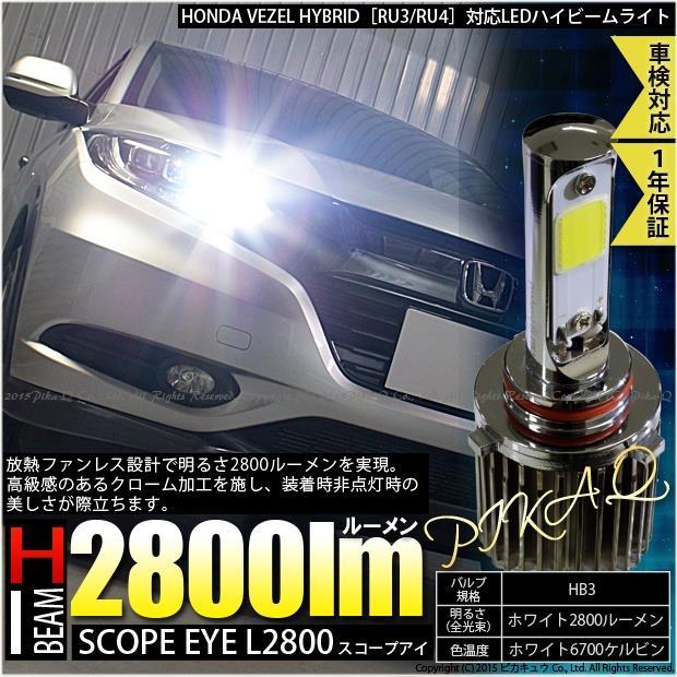ピカキュウ ヴェゼルハイブリッド RU3/RU4対応 ハイビームライト用LED SCOPE EYE L2800 LEDハイビームキット カラー:プレミアムホワイト6700K