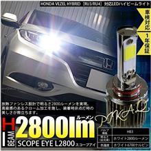 ヴェゼルハイブリッドピカキュウ ヴェゼルハイブリッド RU3/RU4対応 ハイビームライト用LED SCOPE EYE L2800 LEDハイビームキット カラー:プレミアムホワイト6700Kの単体画像