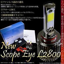 ヴェゼルハイブリッドピカキュウ ヴェゼルハイブリッド RU3/RU4対応 ハイビームライト用LED SCOPE EYE L2800 LEDハイビームキット カラー:プレミアムホワイト6700Kの全体画像