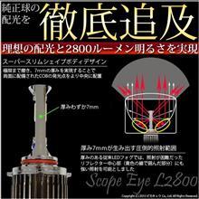 タントカスタムピカキュウ タントカスタムRS[LA600S系]対応 ハイビームライト用LED SCOPE EYE L2800 LEDハイビームキット カラー:プレミアムホワイト6700K バルブ規格:HB3の全体画像