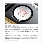 Audi純正(アウディ) アドバンストキーシステム
