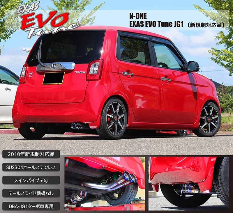 EXAS EVO Tune N-ONE DBA-JG1 turbo車用