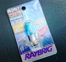 レッツ4RAYBRIG / スタンレー電気 HYPER BULB PLATINUM WHITE R207の単体画像