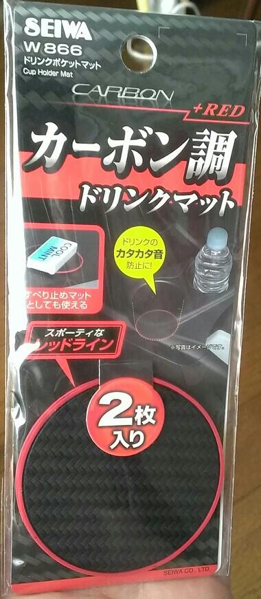 SEIWA W866 ドリンクポケットマット(カーボン+RED)
