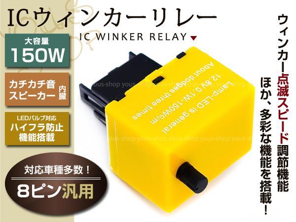 不明 IC ウィンカーリレー 8ピン