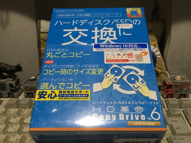 株式会社アーク情報システム HD革命 Copy Drive Ver6 with Eraser