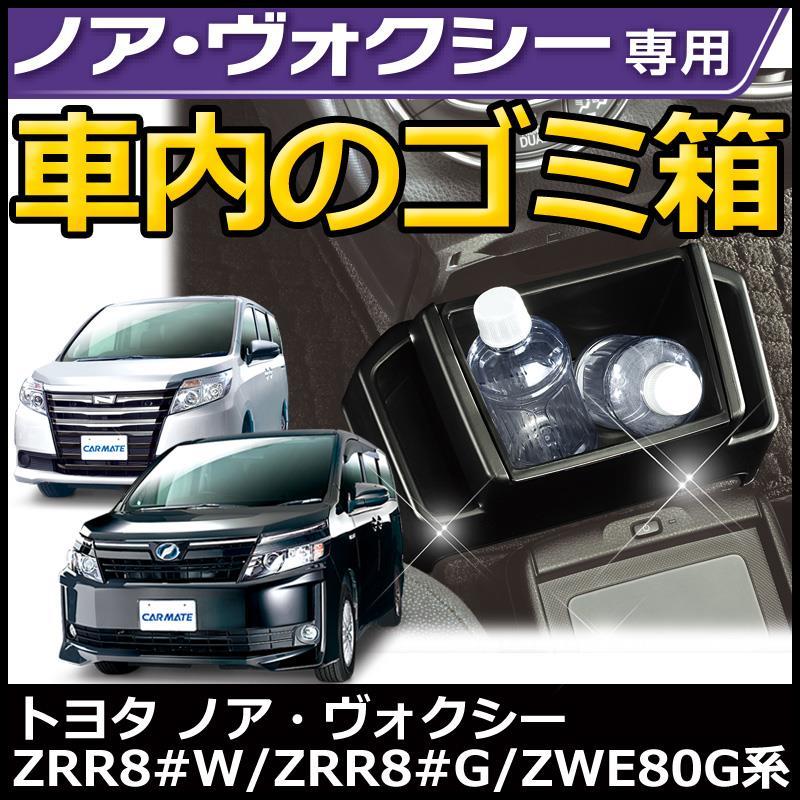 CAR MATE / カーメイト ノア・ヴォクシー・エスクァイア専用車内ゴミ箱