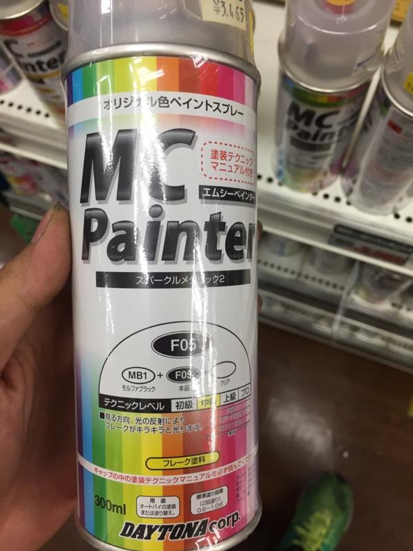 DAYTONA(バイク) MC painter スパークルメタリック2