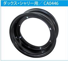 DAX田中商会 ダックス・シャリー用 10インチ3本ハブの単体画像