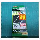 エーモン ラインイルミ専用LED(白) / 2923