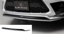 NXハイブリッドLX-MODE F-SPORT専用 LXカラードフロントスポイラーの全体画像