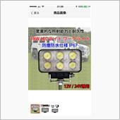 LED 作業灯 ワークライト 18W12V/24V兼用防水