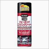 KURE / 呉工業 フォーミングエンジンクリーナー
