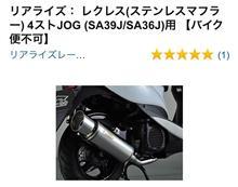 JOG CE50リアライズ レクレスの全体画像