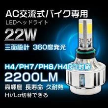 Alloro125AKASHI 最新バイク交流車用◆LEDヘッドライト2200LMLEDバイクヘッドライト M3S交流式専用 の単体画像