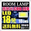メーカー・ブランド不明 COB 面発光 LEDルームランプ 汎用タイプ LED 18発