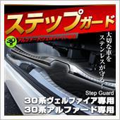 Share Style アルファード 30系 ステップガード 荷物積み下ろしのキズ防止に