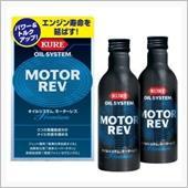 KURE / 呉工業 OIL SYSTEM MOTER REV / モーターレブ