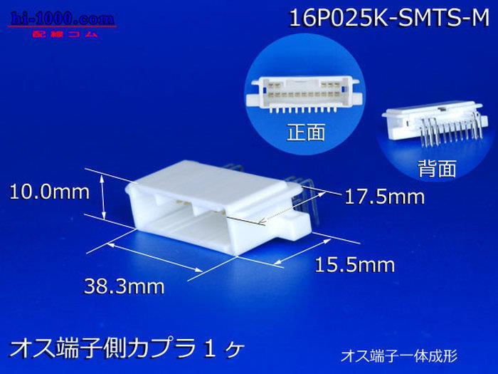 配線コム 16P(025型)-SMTSオス端子側カプラーオス端子一体成形/16P025K-SMTS-M